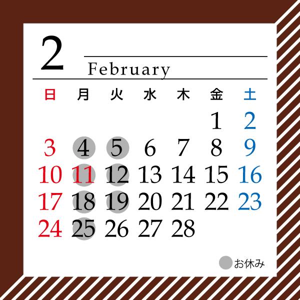 2019年2月カレンダー